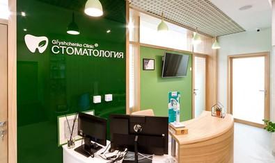 Стоматология Gryshchenko