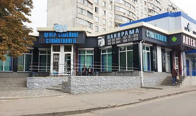 Центр семейной стоматологии