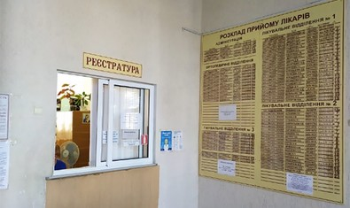 Харьковская городская стоматологическая поликлиника №2