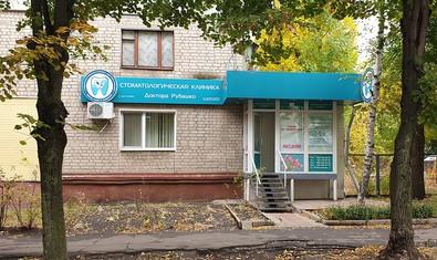 Стоматологическая клиника доктора Рубашко