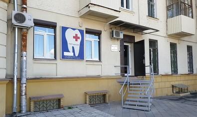 Стоматологическая клиника «Мегастом»