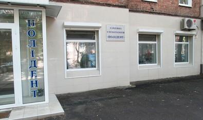 Стоматологическая клиника «Полидент»