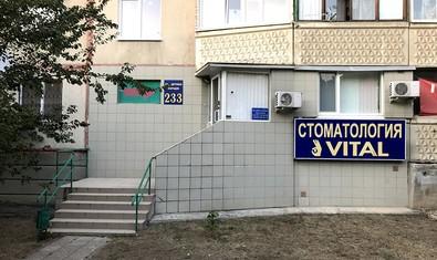 Стоматологическая клиника «Стоматология VITAL»