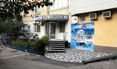 Стоматологическая клиника «Тридент»