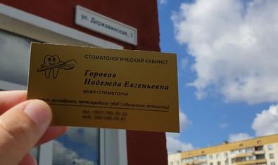 Стоматологический кабинет ФЛП Горовая Надежда Евгеньевна