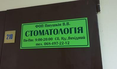 Стоматологический кабинет ФЛП Птушкин В.В.