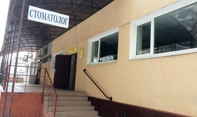 Стоматологический кабинет на Гвардейцев Широнинцев