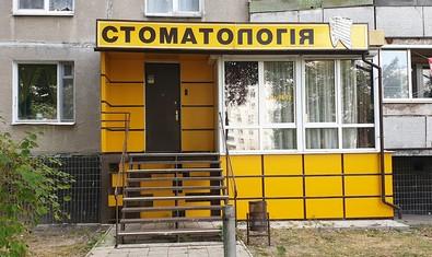 Стоматологический кабинет «Стоматология», ФЛП Тагаева М.А.