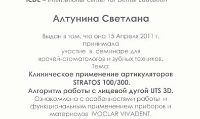 Алтунина Светлана Владимировна