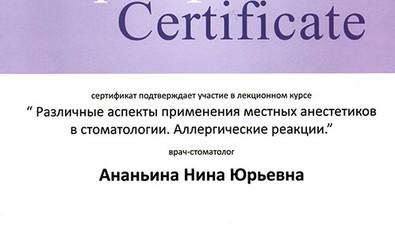 Ананьина Нина Юрьевна