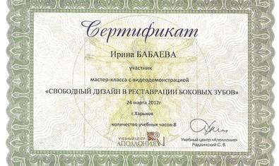 Бабаева Ирина Александровна