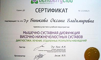 Бинькова Оксана Владимировна