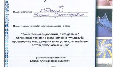 Бударная Марина Александровна