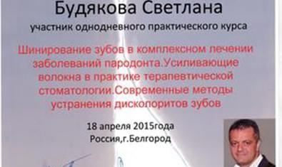 Будякова Светлана Михайловна