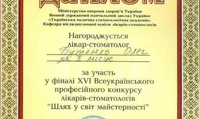 Бутенко Олег Юрьевич