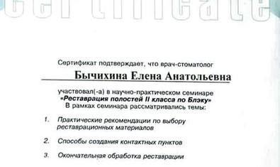 Бычихина Елена Анатольевна