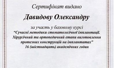 Давыдов Александр Александрович