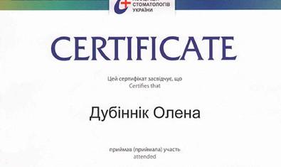 Дубинник Елена Николаевна