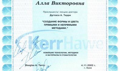 Феденко Алла Викторовна