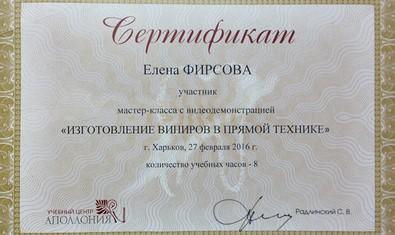Фирсова Елена Леонидовна