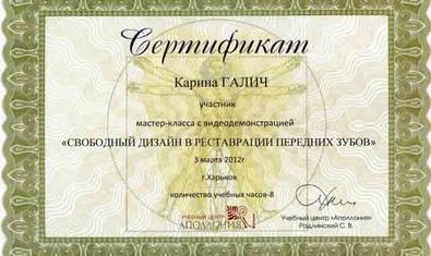 Галич Карина Геннадиевна