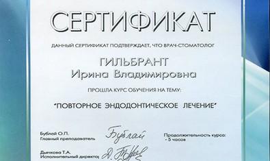 Гильбрант Ирина Владимировна
