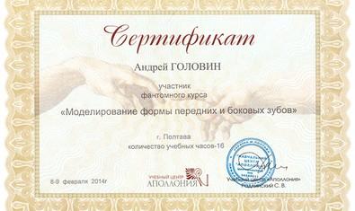 Головин Андрей Андреевич