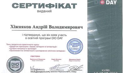Хижняков Андрей Владимирович