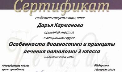 Карманова Дарья Николаевна
