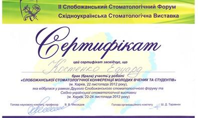 Костенко Эдуард Александрович