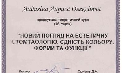 Ладыгина Лариса Алексеевна