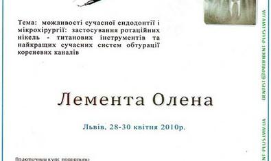 Лемента Елена Алексеевна