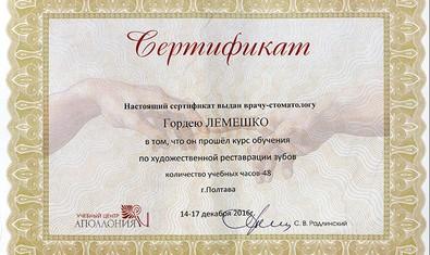 Лемешко Гордей Сергеевич
