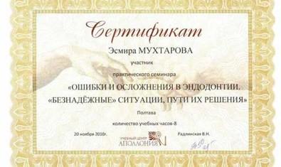 Мухтарова Эсмира Николаевна