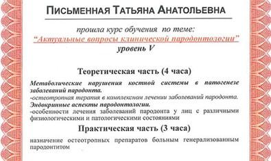 Письменная Татьяна Анатольевна