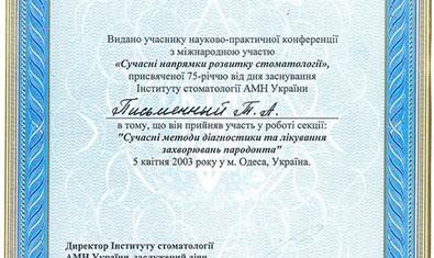 Письменный Тарас Александрович