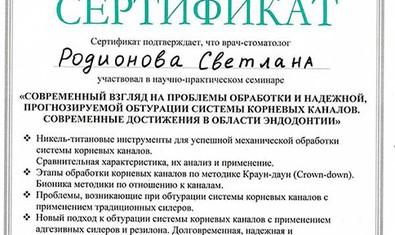 Родионова Светлана Сергеевна