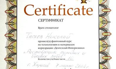Тагаев Николай Николаевич