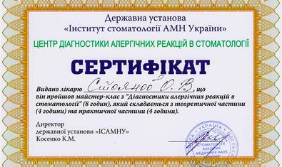 Стоянов Алексей Владимирович