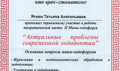 Ткачук Татьяна Анатольевна