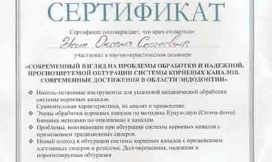 Усик Оксана Сергеевна