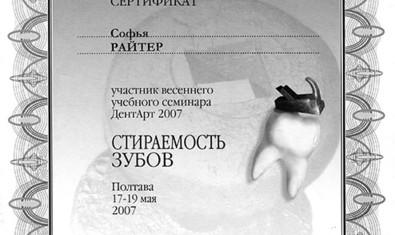 Зборовская Софья Олеговна