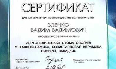 Зленко Вадим Вадимович