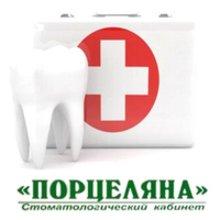 Стоматологический кабинет «Порцеляна»