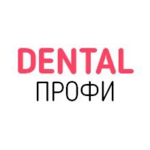 Стоматологический кабинет «Dental Профи»