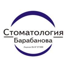 Стоматологическая клиника «Стоматология Барабанова»
