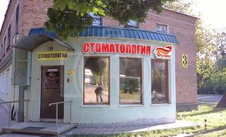 Стоматологический кабинет «Феникс»