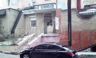 Стоматологическая клиника доктора Камчатного «К5»