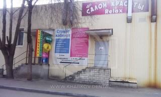Стоматологическая клиника «ДентаЛ +»