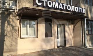 Стоматологическая клиника Паленых